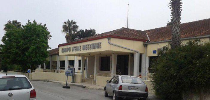 Κέντρο Υγείας Μεσσήνης
