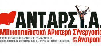 antarsya_C