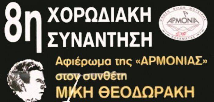 armonia_theodorakis