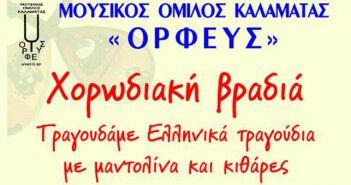 orfeas C