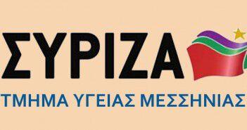 syriza_t_ygeias