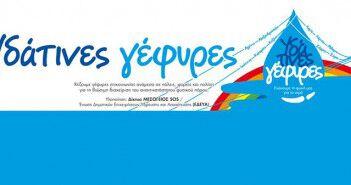 ydatines_gefyres C