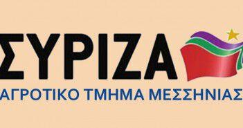 syriza agr C