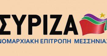 SYRIZA NE MES copy