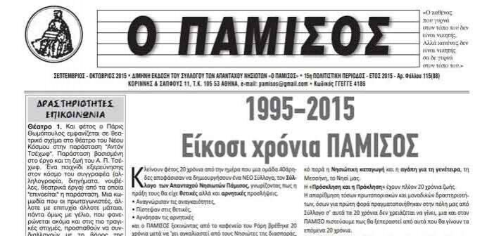 pamisos_ef
