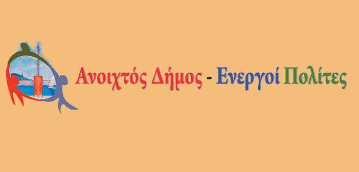 anoixtos_dimos