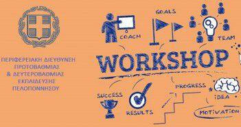 workshop-a