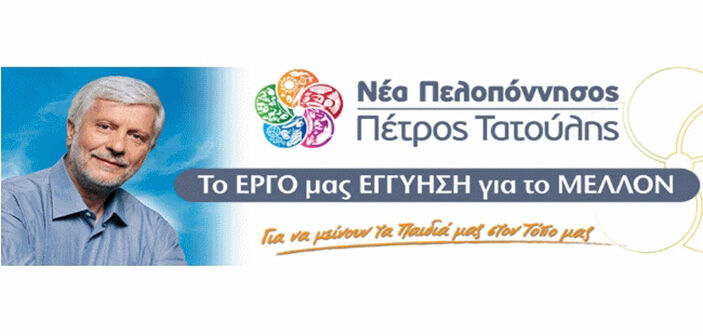 https://messinia24.gr/wp-content/uploads/2017/03/nea-peloponnisos.jpg