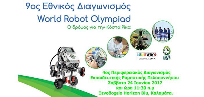 robotiki ekpaid