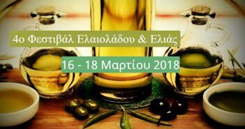 elaio festival 4