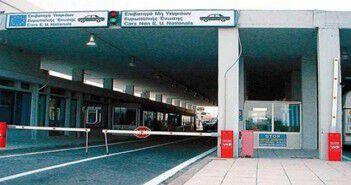 Συνοριακός σταθμός Προμαχώνα Σερρών
