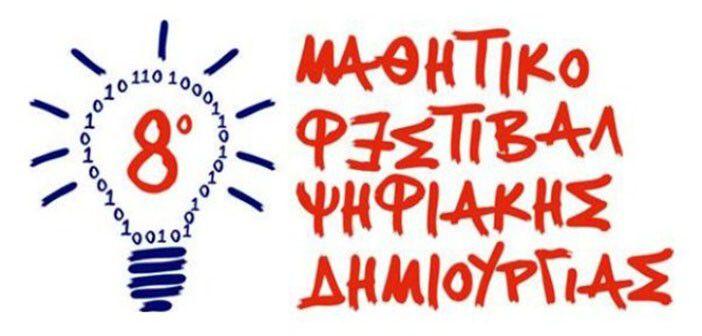 8 mathitiko festival