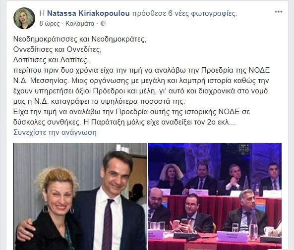 kyriakopoulou N1