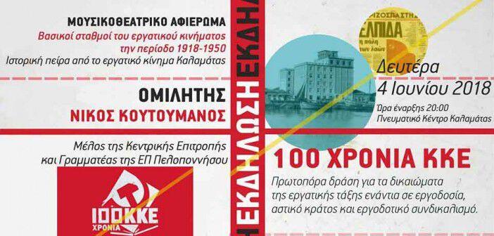 kke 100
