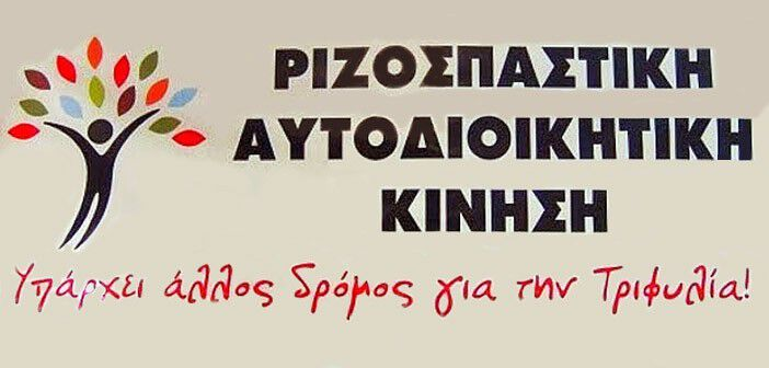 RIZOSPASTIKH_TRIFYLIAS
