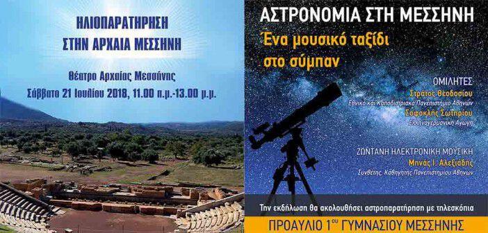 astronomia messhnh
