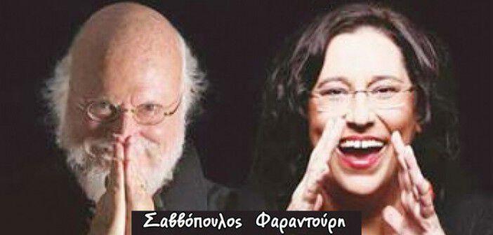savopoulos_farantouri