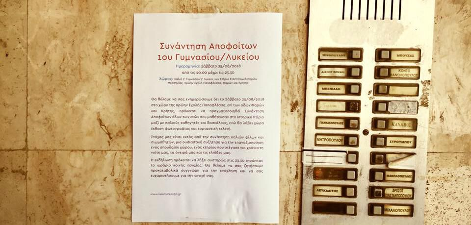 Σε κουδούνια και πόρτες των παρακείμενων πολυκατοικιών οι διοργανωτές τοποθέτησαν ένα ευγενικό ειδοποιητήριο