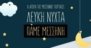MESSHNH LEYKH NYXTA