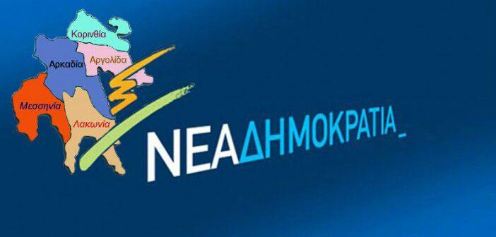 NEA_DHMOKRATIA PELOP c