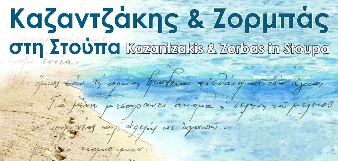 kazantzakis 2
