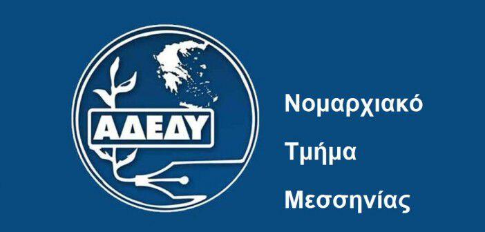 ADEDY 2 NT