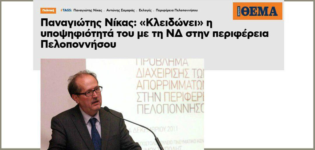NIKAS_PRWTO-THEMA