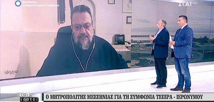 XRYSOSTOMOS SKAI-1