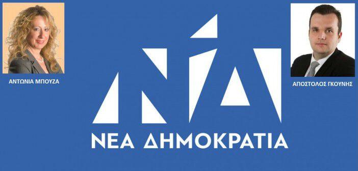 ND APOLOGIA