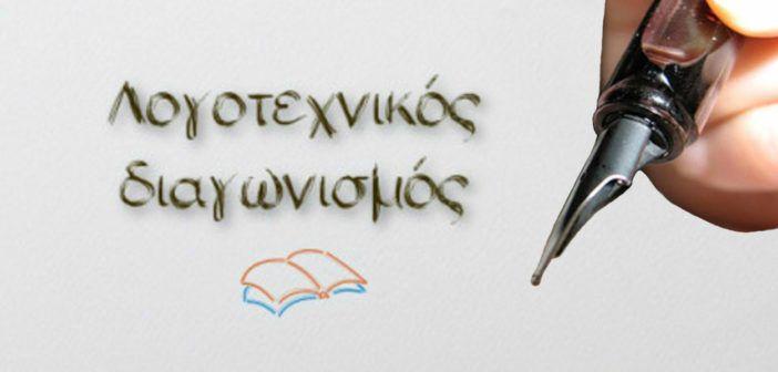 Ο 3oς Λογοτεχνικός Διαγωνισμός από τη Δημόσια  βιβλιοθήκη Καλαμάτας