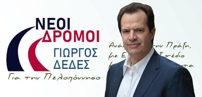 https://messinia24.gr/wp-content/uploads/2019/04/dedes_neoi-dromoi_1-702x336.jpg