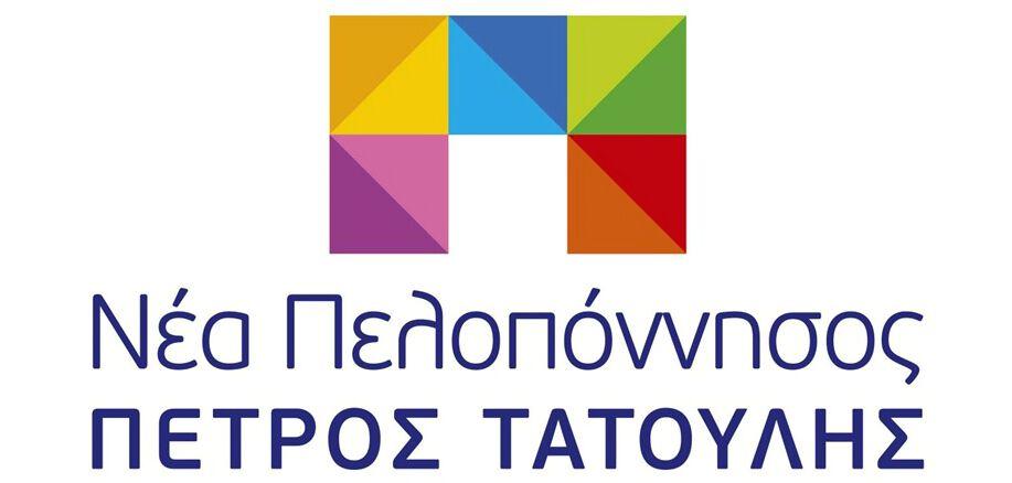 """Αποτέλεσμα εικόνας για Νέα Πελοπόννησος"""""""