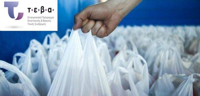 Διανομή τροφίμων στο Δημαρχείο της Μεσσήνης