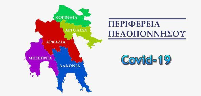 87 κρούσματα κορωνοϊού στην Περιφέρεια, τα 40 στη Μεσσηνία!