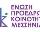 Συμμετοχή στον διάλογο για το ν/σ ζητούν οι Κοινότητες